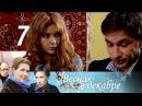 Весна в декабре Серия 7 2011 Мелодрама @ Русские сериалы
