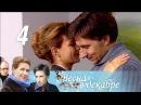 Весна в декабре Серия 4 2011 Мелодрама @ Русские сериалы