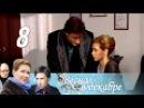 Весна в декабре Серия 8 2011 Мелодрама @ Русские сериалы