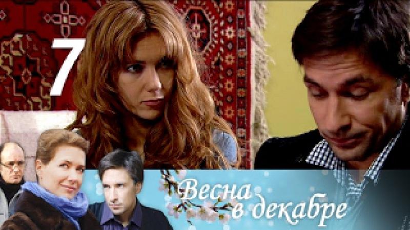 Весна в декабре. Серия 7 (2011) Мелодрама @ Русские сериалы