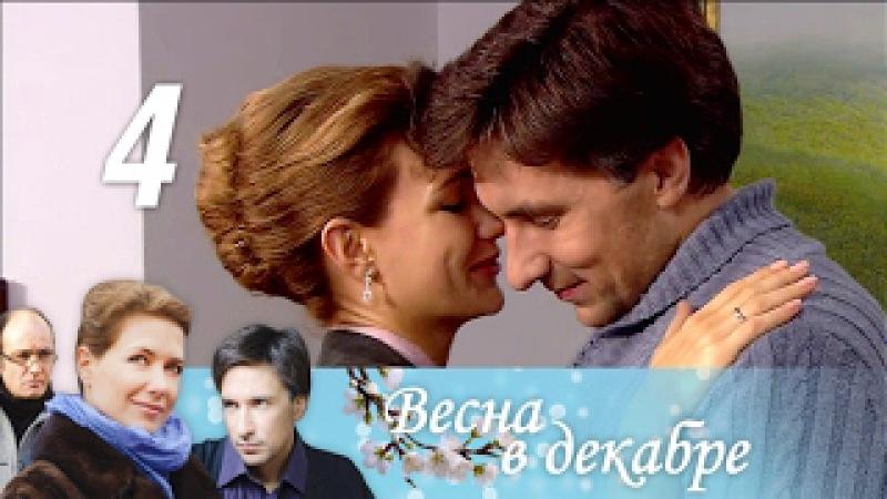 Весна в декабре. Серия 4 (2011) Мелодрама @ Русские сериалы