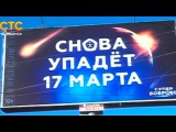 Первая Мировая Премьера комедии СУПЕРБОБРОВЫ в Челябинске