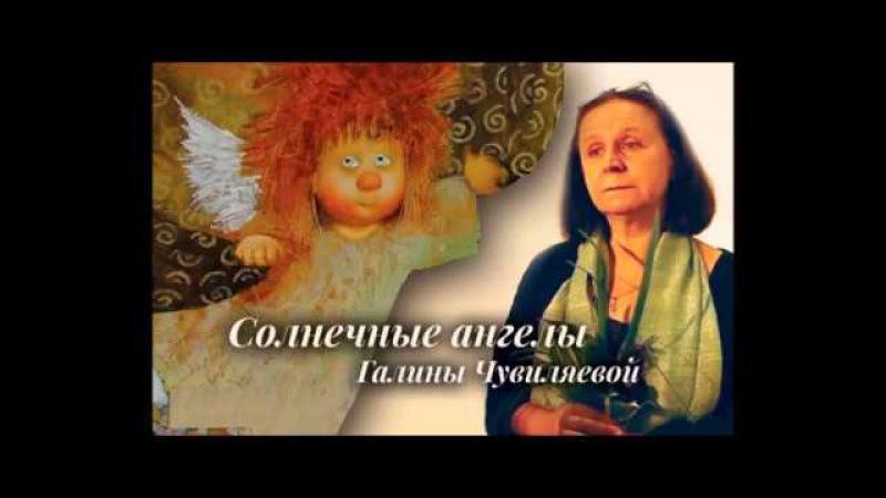 Ангелы художницы Галины Чувиляевойangels artist Galina Chuvilyaev