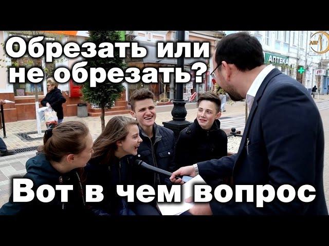 Обрезание: Россияне за и против. Тигры разума