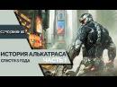 Прохождение Crysis 2 ➤ ИСТОРИЯ АЛЬКАТРАСА НОСТАЛЬГИЯ Выпуск 01