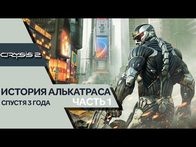 Прохождение Crysis 2 ➤ ИСТОРИЯ АЛЬКАТРАСА ( НОСТАЛЬГИЯ ). Выпуск 01