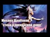 одна из моих любимых его песен, Михаил Щербаков, стихи о прекрасной даме, Для тех несчастных