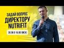 Задай вопрос директору сети Nutrifit и узнай, как открыть свой магазин!