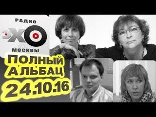 Полный Альбац - От сумы и от тюрьмы не зарекайся! 24.10.16 /Эхо Москвы/