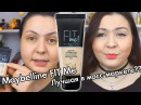 Maybelline Fit Me Foundation Первое впечатление на тональный крем Лучший в масс-маркете