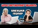 Игры заставляют убивать - Бабушка геймер и хранитель топора (Компьютерная зависимость, игры убивают)