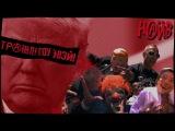 НАИВ - Трамп! Гоу Эвэй! (Official Video)