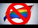 Гомосексуализм не норма это отклонение