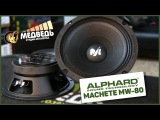 Обзор Alphard Machete MW-80  Настоящий Эстрадный Мидбас