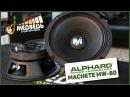 Обзор Alphard Machete MW 80 Настоящий Эстрадный Мидбас