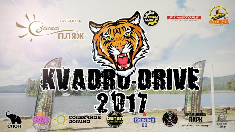 Гонка Kvadro-Drive 2017 Клуб-отель «Золотой пляж»