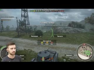 EugeneSagaz и немецкий танк в очереди!xD