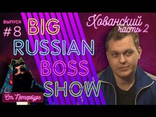 Big Russian Boss Show | Выпуск 8 | Хованский | Часть 2