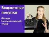 Бюджетные покупки одежды / Базовый гардероб / Сумка