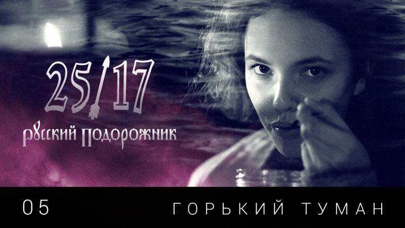 25/17 05. Горький Туман (Русский подорожник 2014)