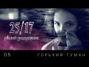 25/17 05. Горький Туман Русский подорожник 2014