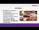 Omnilife. Здоровое питание и продукты