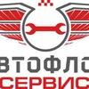 АВТОФЛОТ - SERVICE | Автосервис г.Ижевск