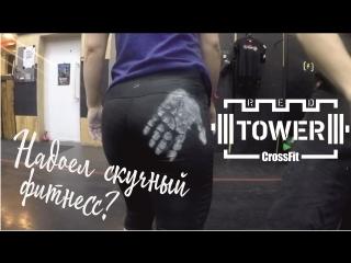 Red Tower Crossfit самый просторный кроссфит зал СПб!