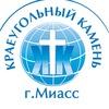 """Церковь """"Краеугольный камень"""" г.Миасс"""