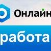 Работа / подработка / халтура в Вологде
