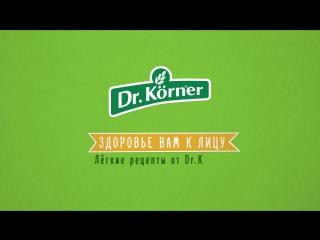 Кукурузно-рисовые хлебцы Dr.Körner с прованскими травами— рецепт здорового аппетита!
