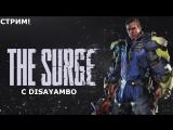ЗАЛЕТАЙ БРО The Surge! ПРОХОЖДЕНИЕ! СТРИМ №2