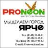 Рекламная компания PRONEON
