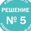 """Оздоровительный центр """"Решение №5"""""""