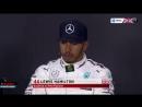 F1 2017. 10. Гран-При Великобритании, квалификация, пресс-конференция
