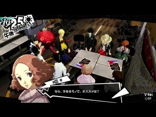 Persona 5 Часть 178