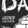 Ночной Дозор Ангарск