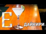Дайкири  рецепт коктейля