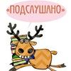 Подслушано Кадетка Усолье-Сибирское