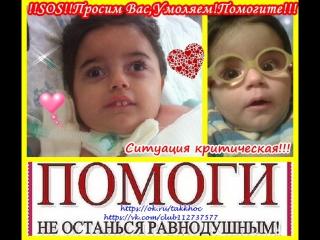 Артёмушка в НПЦ Солнцево на лечении.