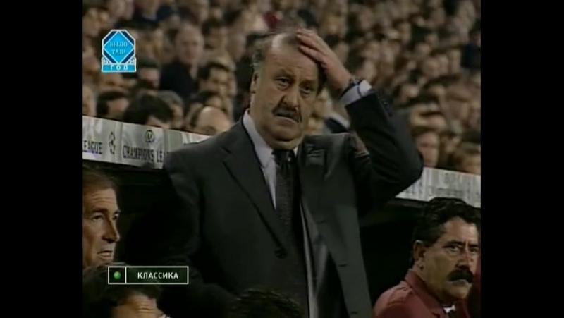 ЛЧ 2001-02 | 1-2 финала | Первый матч | Барселона - Реал Мадрид 0-2