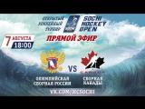 Прямая трансляция матча Олимпийская сборная России - Сборная Канады