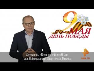 Приглашение Игоря Прокопенко на фестиваль Военной Тайны 9 мая