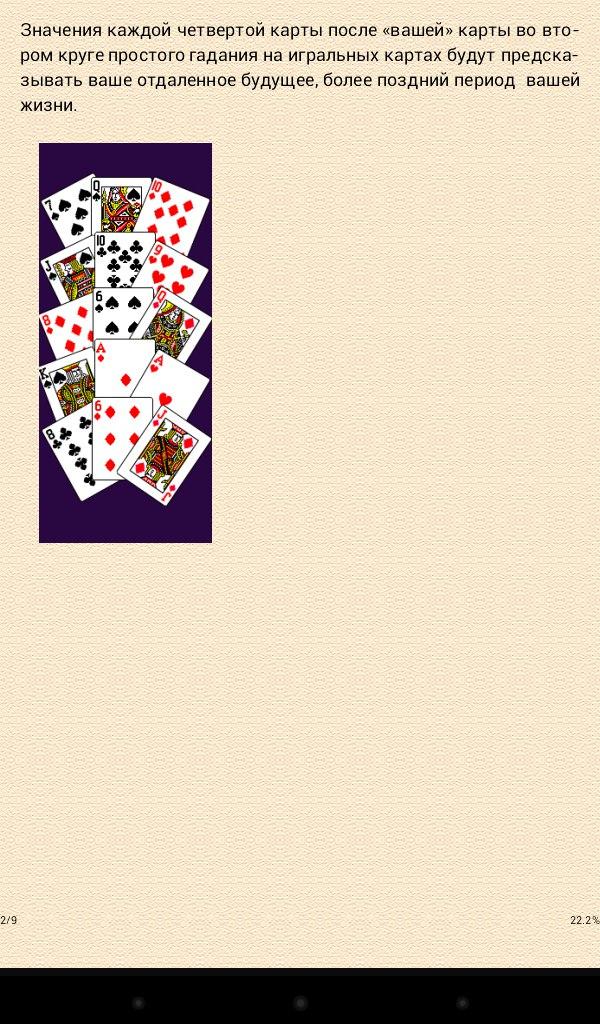 Значение карт при гадании на желание 36 гадание игральными картами подробно бесплатно