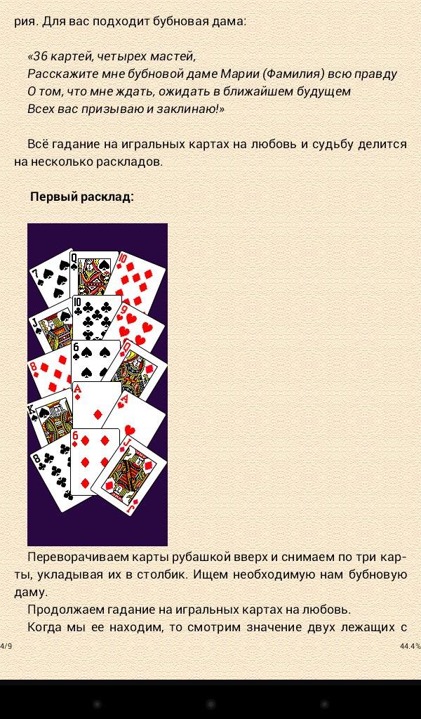 На желание гадание на картах i простое гадание на 36 картах на мужчину