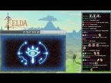Стрим #5 по The Legend of Zelda: Breath of the Wild от 18.03.2017 [3/3]