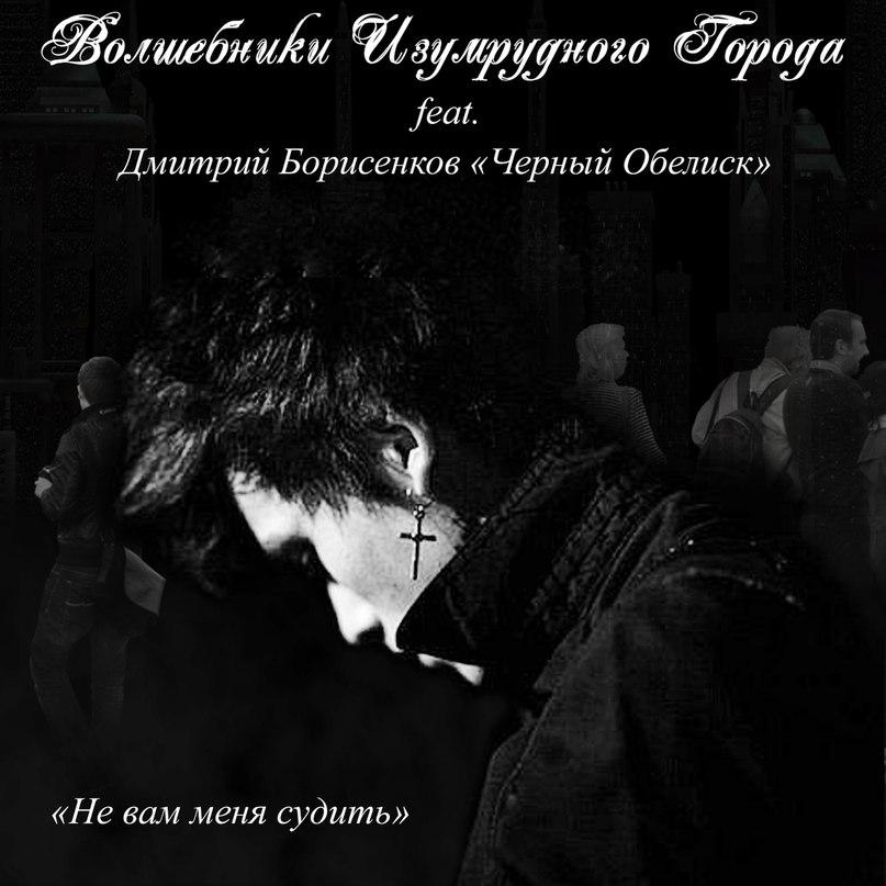 ВОЛШЕБНИКИ ИЗУМРУДНОГО ГОРОДА - Не вам меня судить (feat. Д.Борисенков)