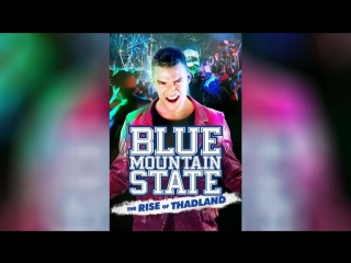 Штат Блу Маунтин Восстание Тадлэнда (2016) | Blue Mountain State: The Rise of Thadland