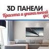 Декоративные гипсовые 3D панели, Калининград.
