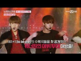 [PREVIEW] 170810 | Превью трансляции дебютного шоукона Wanna One от Mnet